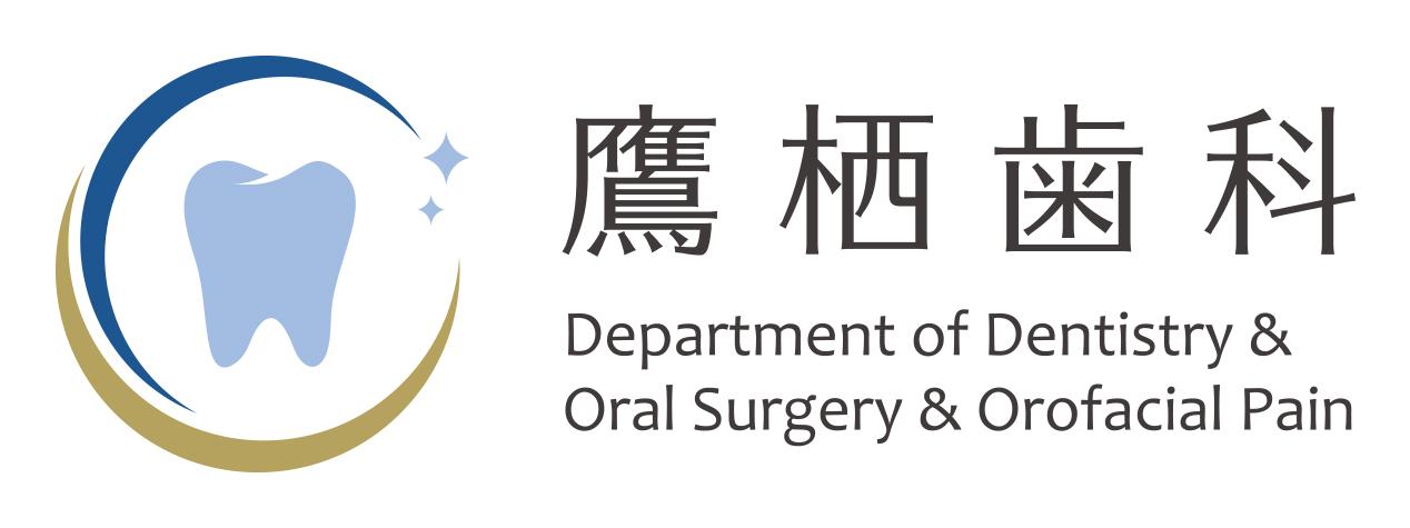 Takasu Dental Clinic